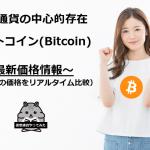 ビットコイン最新価格比較