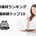 仮想通貨ランキングトップ10